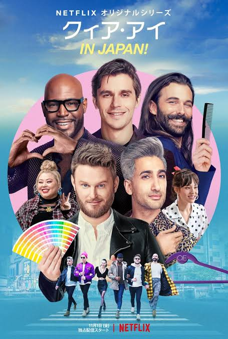 NETFLIX 『Nana's song is on the show!- QUEEREYE in Japan』