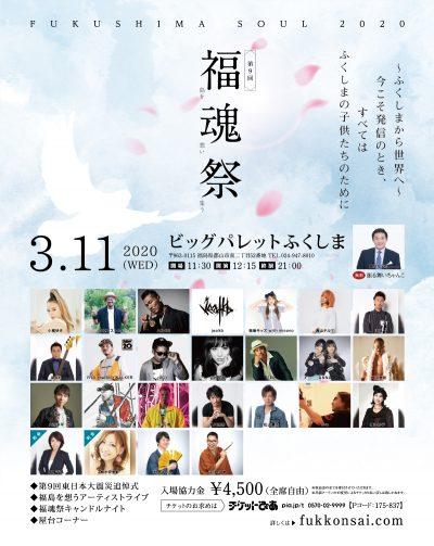 東日本大震災チャリティライブ「福魂祭」出演決定