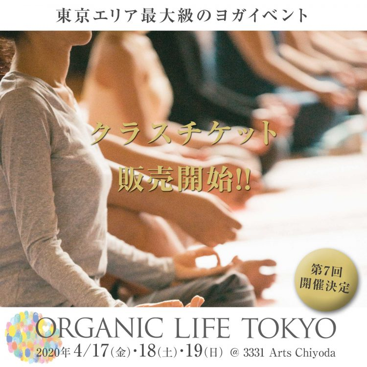 ORGANIC LIFE TOKYO 出演決定
