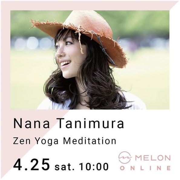 マインドフルネス専門スタジオMelonオンラインプログラムにスペシャルゲスト出演する谷村奈南
