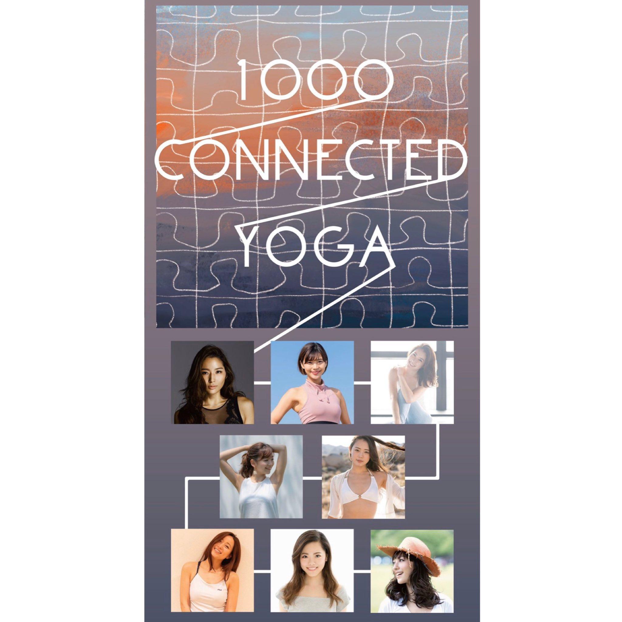 【Zoom LIVE】1000-CONNECTED YOGA 谷村奈南アンカー担当