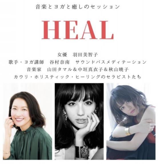 12/20Charity Eventマギーズ東京