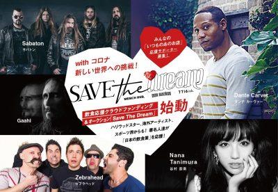 Save The Dreamチャリティーイベント