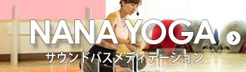 谷村奈南 NANA Yoga