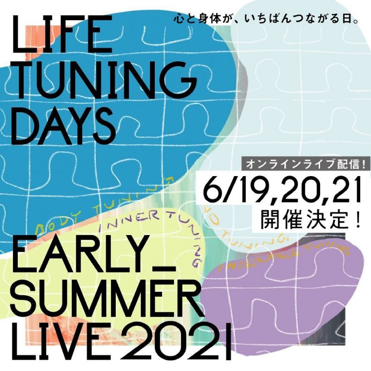 LIFE TUNING DAYS EARLY SUMMER LIVE 2021