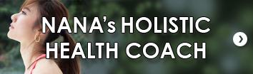 谷村奈南 NANA's HOLISTIC HEALTH COACH