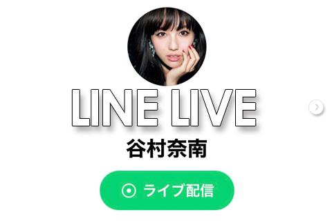 谷村奈南 LINE LIVE