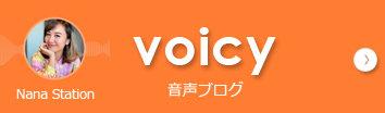 谷村奈南 voicy